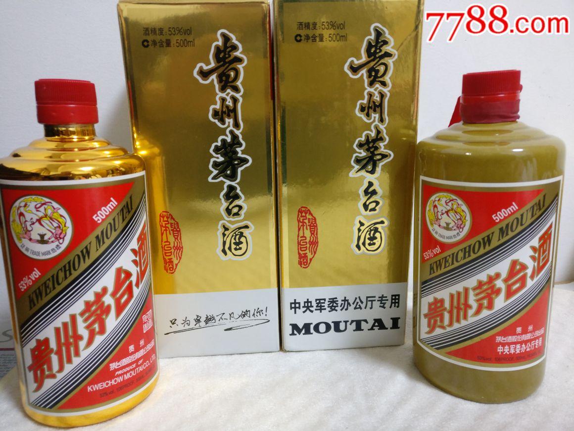 茅�_酒瓶(au19628050)_