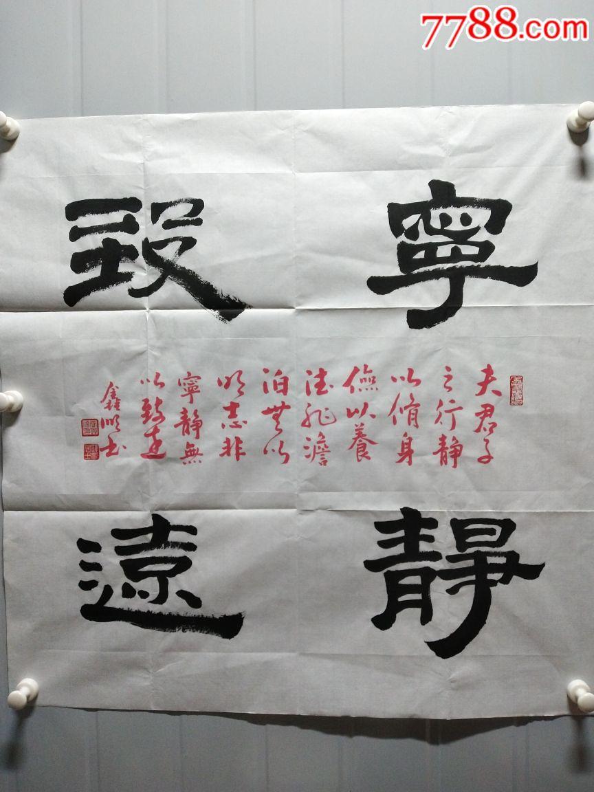王鑫�精品��法,低�r起拍,佳作可藏(au19628423)_
