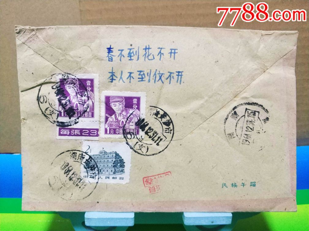 1964年12月31日美术封—民族舞,普八1分带边纸+2分票,长沙市内平信(au19629449)_