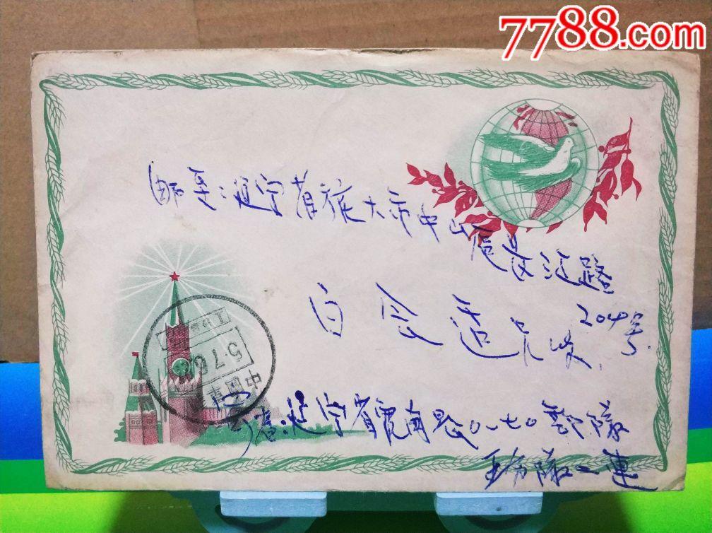 1957年美术封—和平鸽地球,军邮免资戳,辽宁宽甸寄旅大市,带内信(au19629453)_