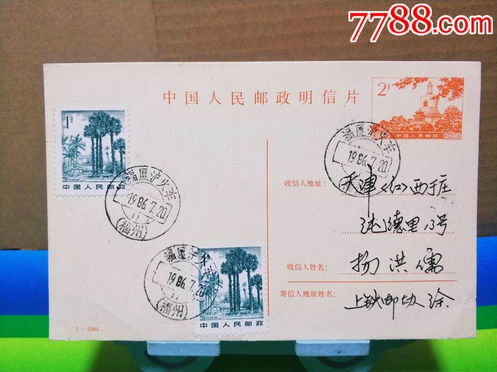1986年福厦沪火车(福州)火车邮戳实寄邮资片,上海寄天津(au19629521)_