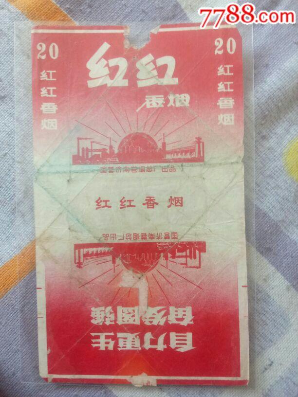 红红,自力更生,奋发图强,国营济南卷烟总厂出品(au19630409)_