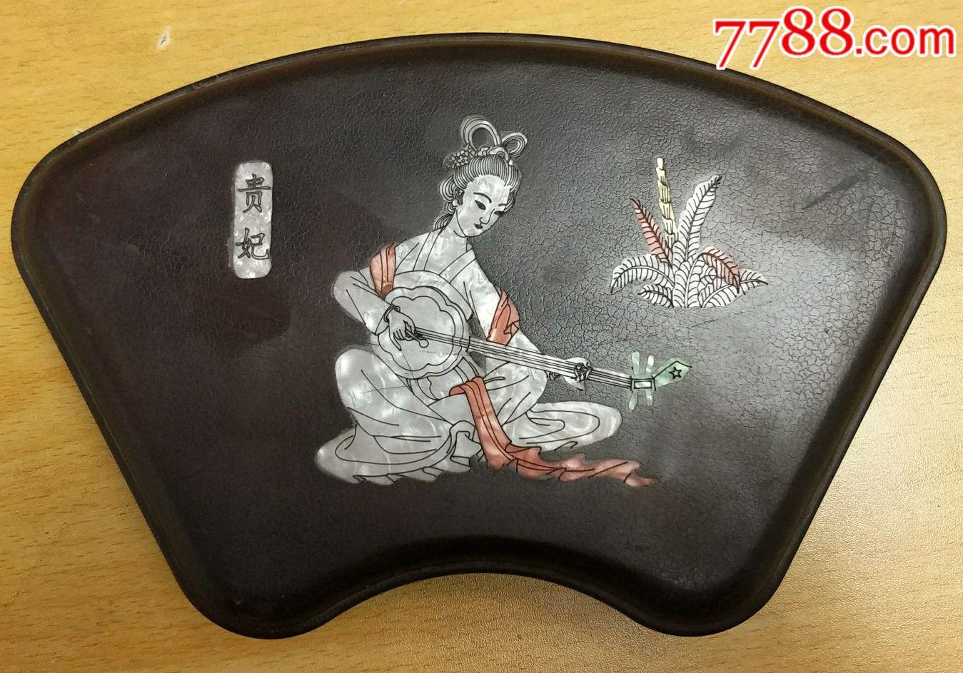 清代贵妃图漆器盒端砚(au19631382)_