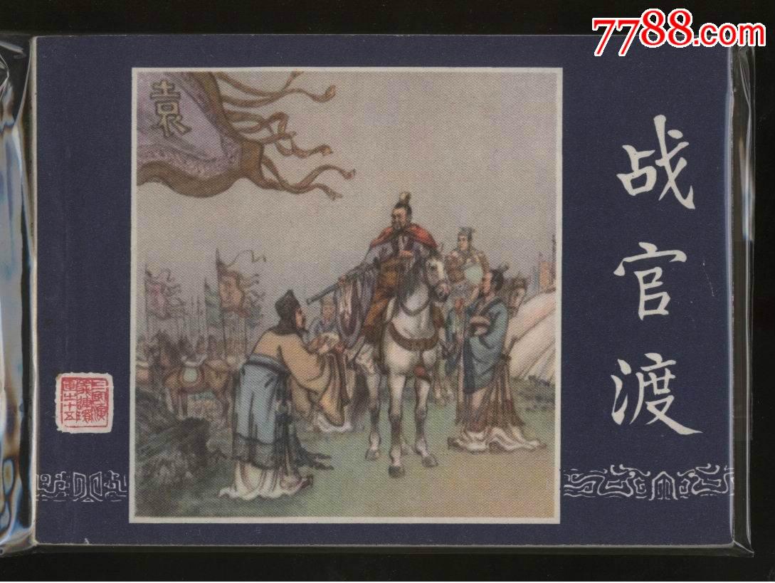 战官渡,79版(au19633829)_