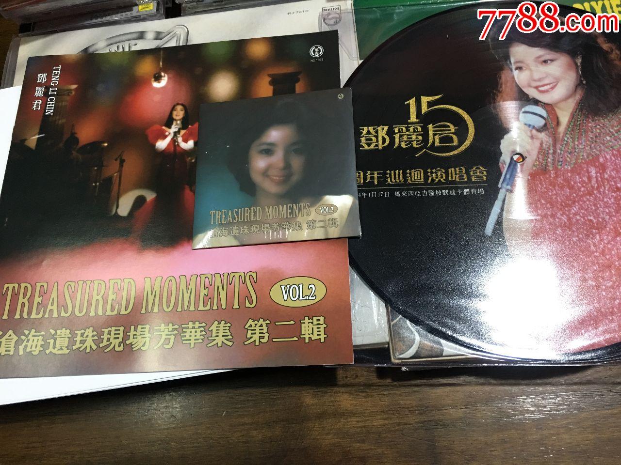 罕见德版邓丽君黑胶画盘+黄金CD+画册+海报,邓丽君黑胶唱片,限量500(au19635532)_