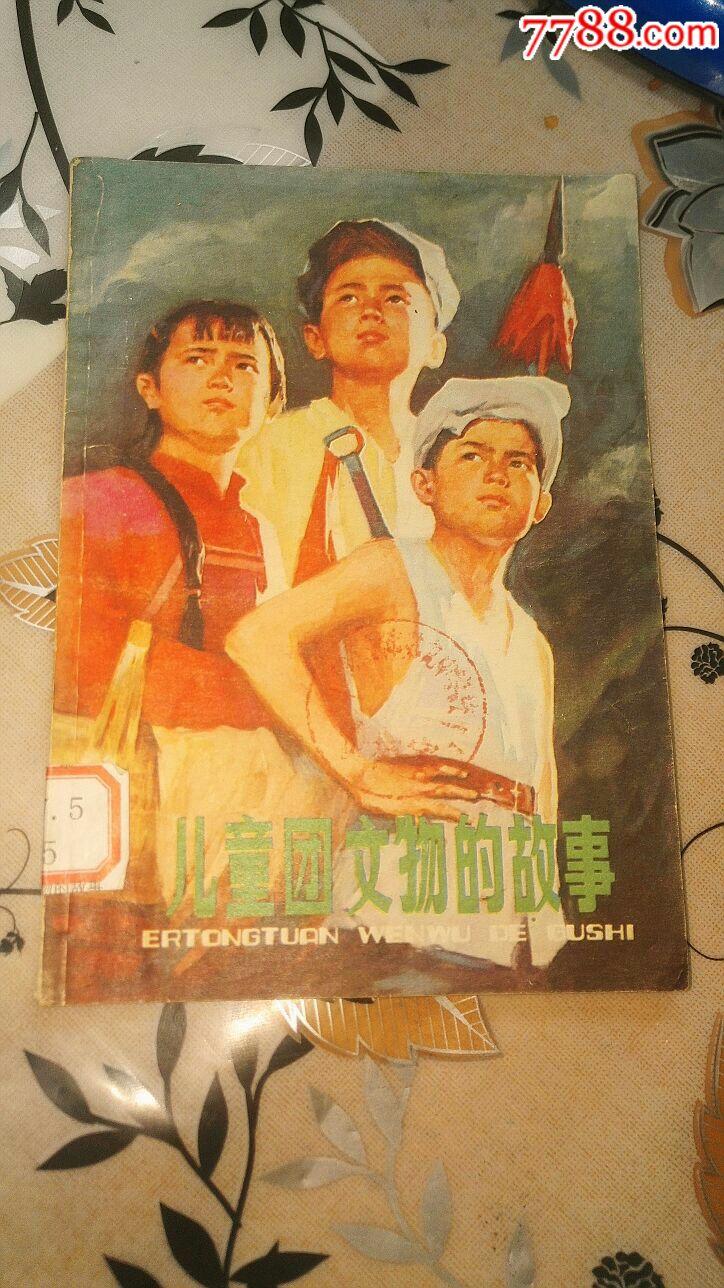 儿童团文物的故事(au19637053)_