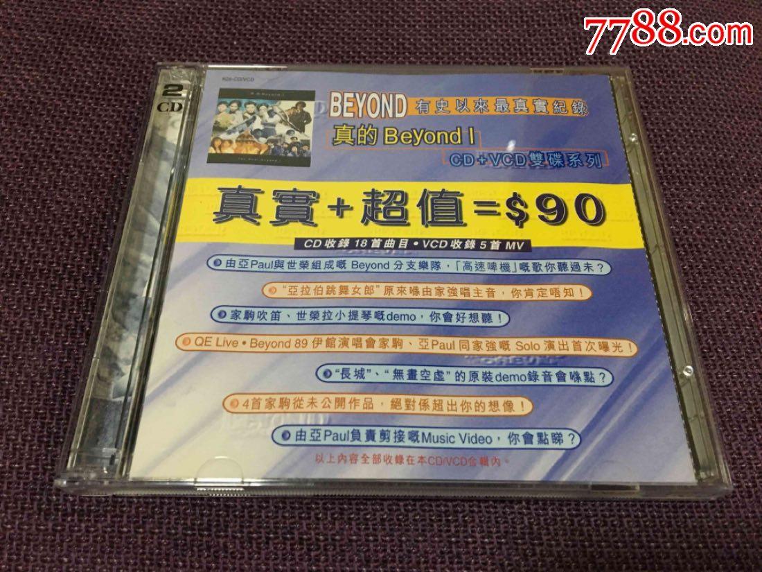beyond真的I首版CD+VCD版本kinns发行(au19641428)_