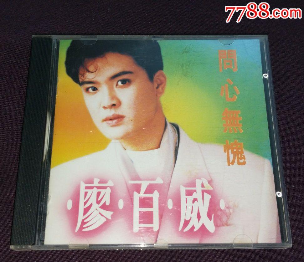 廖百威《问心无愧》港压版CD(au19641495)_