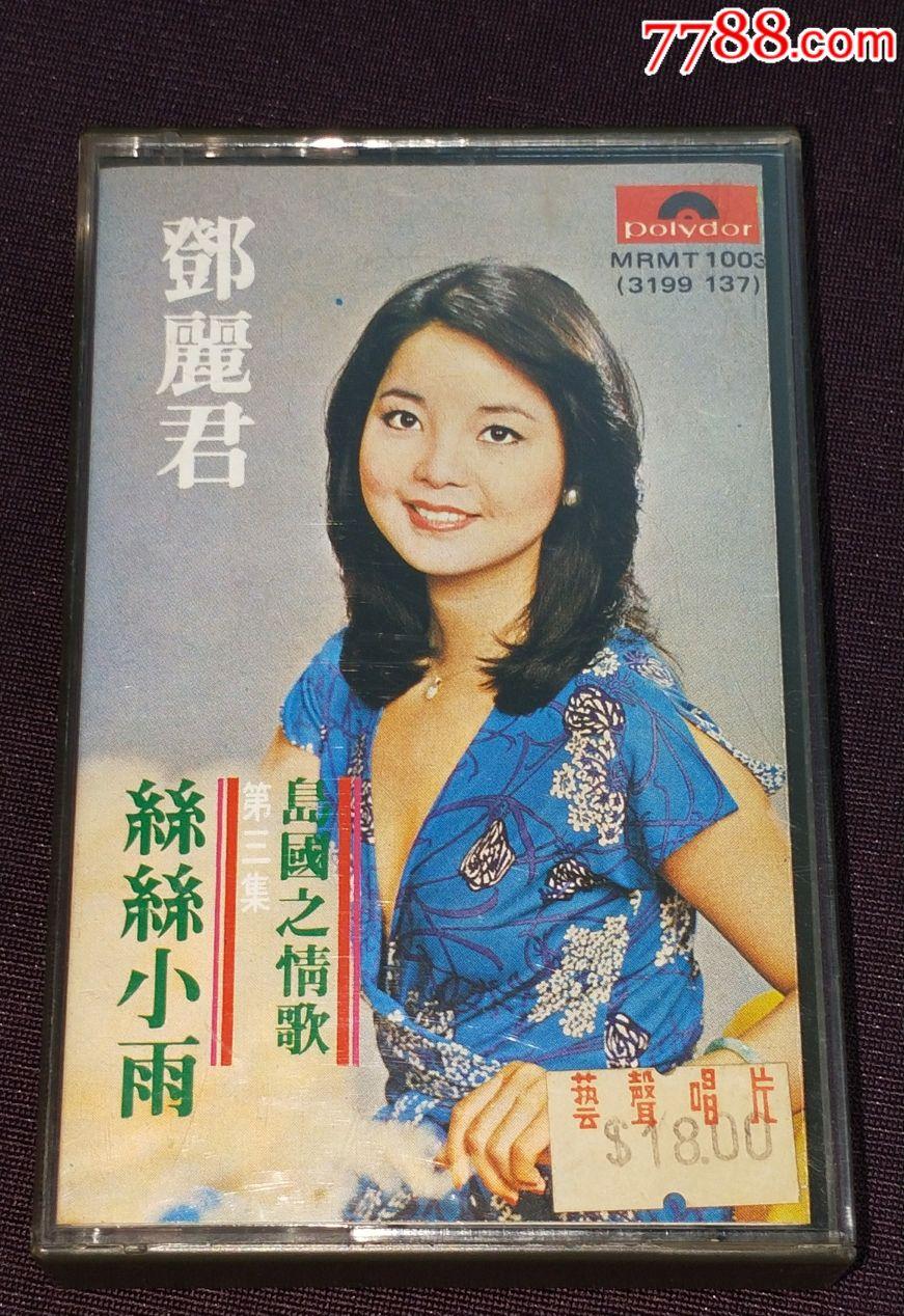 邓丽君《丝丝小雨》HK版没螺丝大海棉磁带(au19641814)_