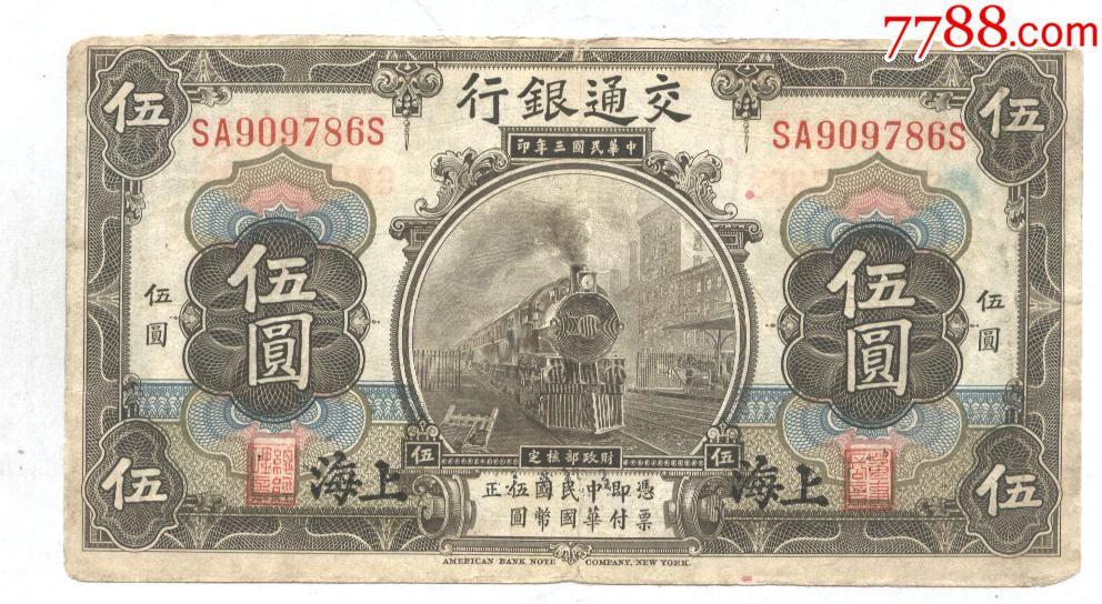 交通银行5元---上海(au19642792)_