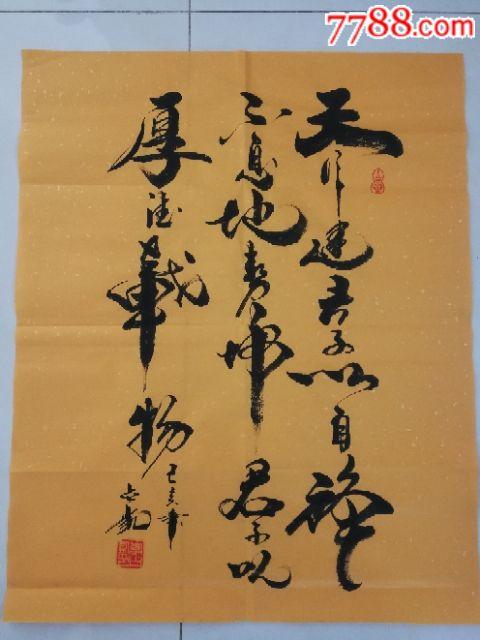 北京书法家,李占凯真迹,尺寸70×52(au19643594)_