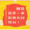 语录标(红宝书题材)——团结(拆包背清,微修)-¥1 元_烟标_7788网