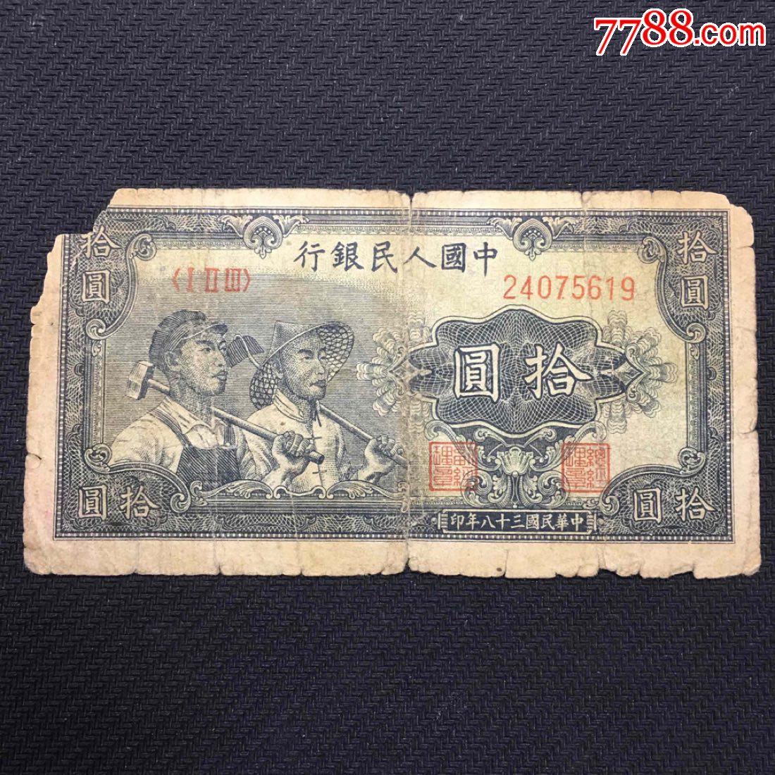 一版十元工农兵(au19645503)_