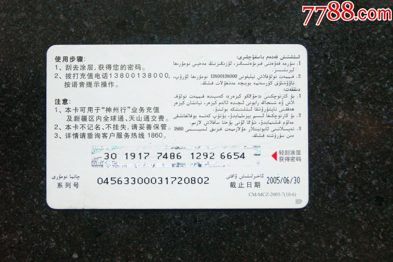 羊羊得意手机充值卡_手机充值卡【10-6】
