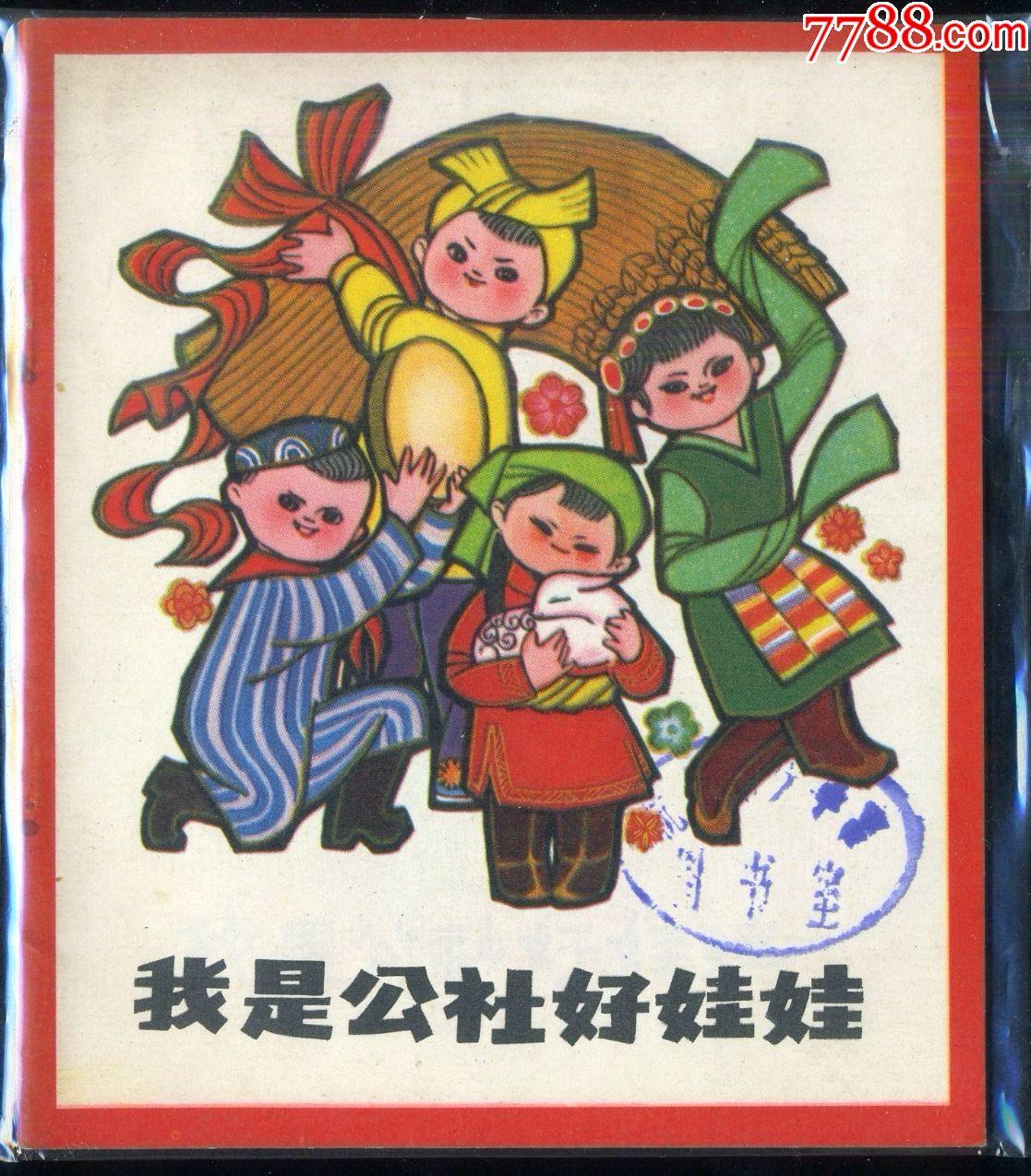 我是公社好娃娃(一印)(彩色)(au19646023)_