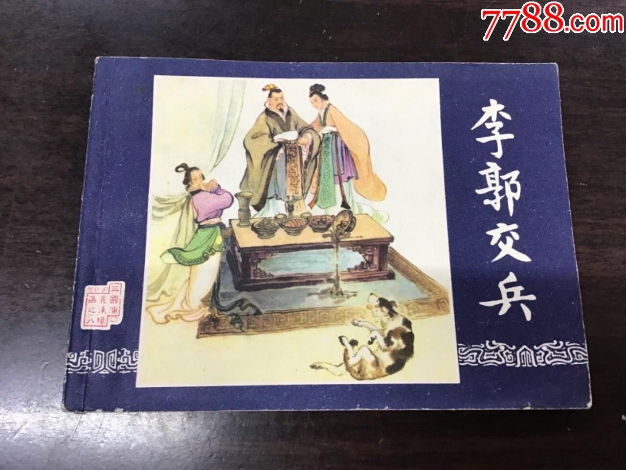 李郭交兵(au19646113)_