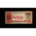 三版枣红一角(907补号)-¥224 元_货币人民币_7788网