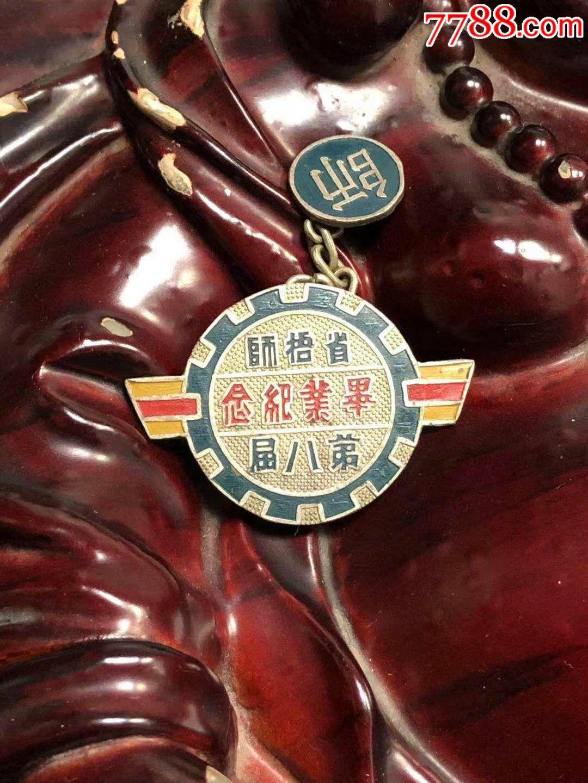 民国广西为人师表的摇篮★广西梧州师范第八届毕业章(au19646772)_