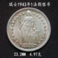 好品瑞士1943年1法朗银币4.97克(终身保真,假一赔十)(zc19647169)_7788旧货商城__七七八八商品交易平台(7788.com)