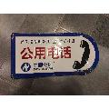 老公用电话搪瓷牌(au19647175)_7788旧货商城__七七八八商品交易平台(7788.com)