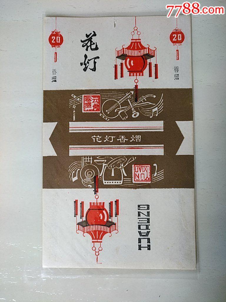 花灯(棕色少见)(au19649419)_
