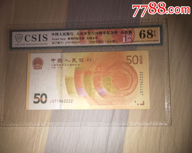 70周年纪念钞全程无3457,狮子号2222(au19650443)_