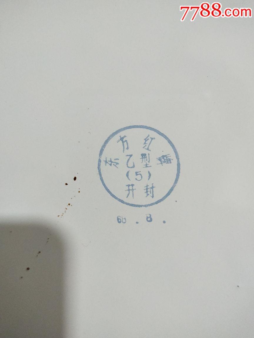 红色娘子军文革搪瓷盘_价格2135元_第3张_