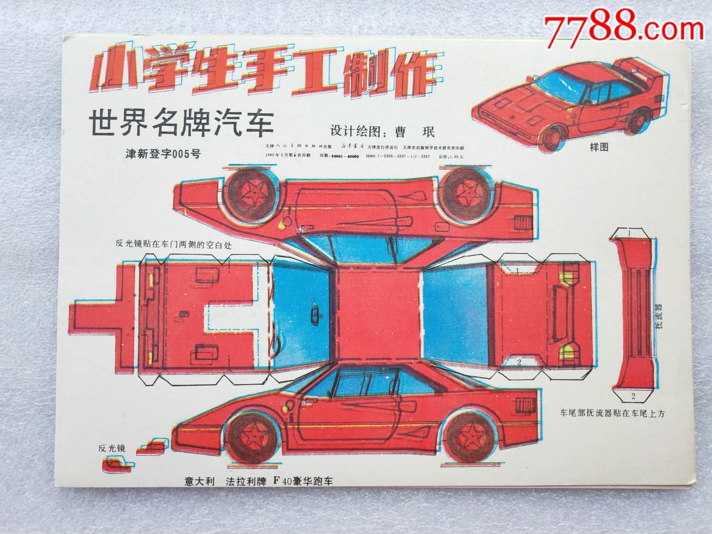 小学生手工制作——世界名牌汽车