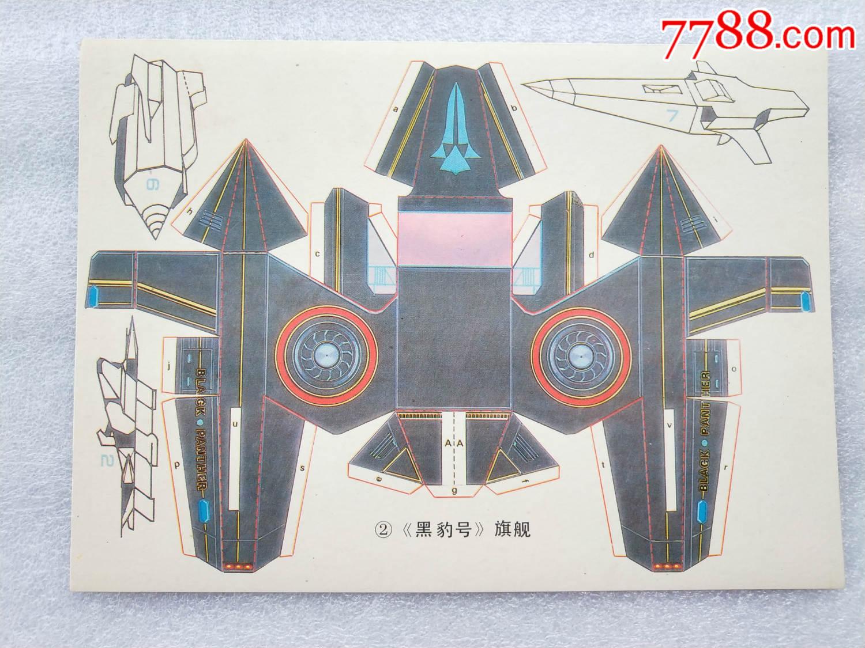 小学生手工制作——太空战舰