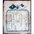 民国34年四川省会警察局自行车修理社登记证-¥1,322 元_驾驶/经营证件_7788网