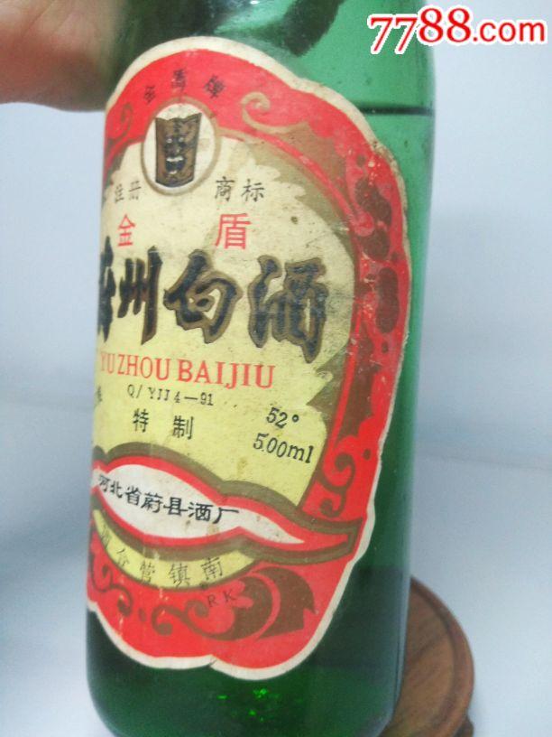 90年代蔚州白酒一瓶52度张家口蔚县_老酒收藏_我家铺