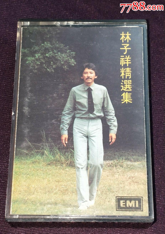 林子祥《林子祥精�x集》HK版大海棉磁��(au19667928)_