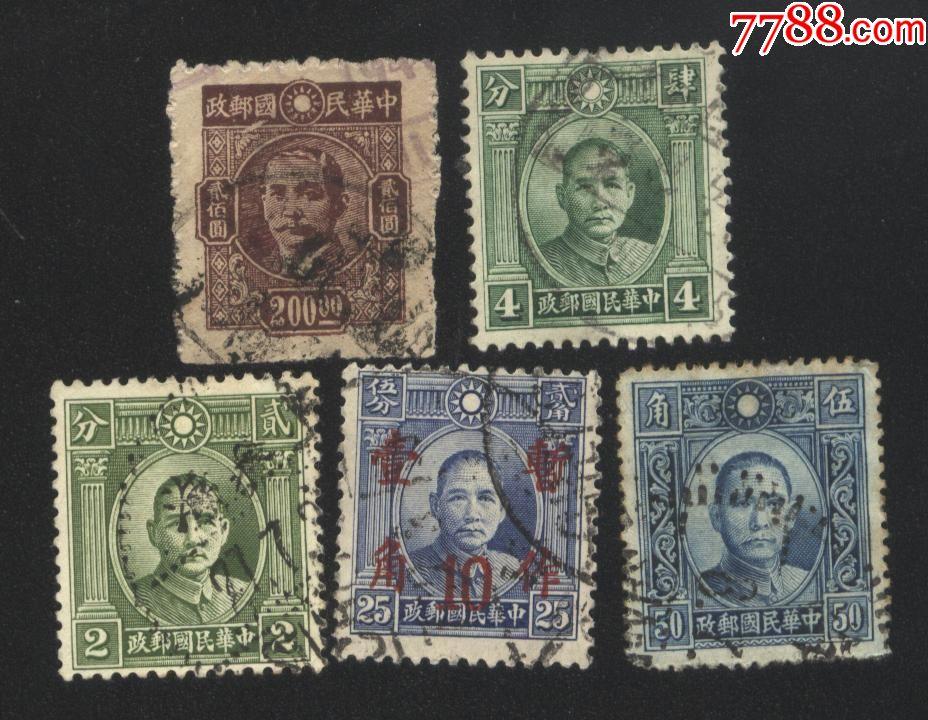 民国邮票5张(au19668764)_