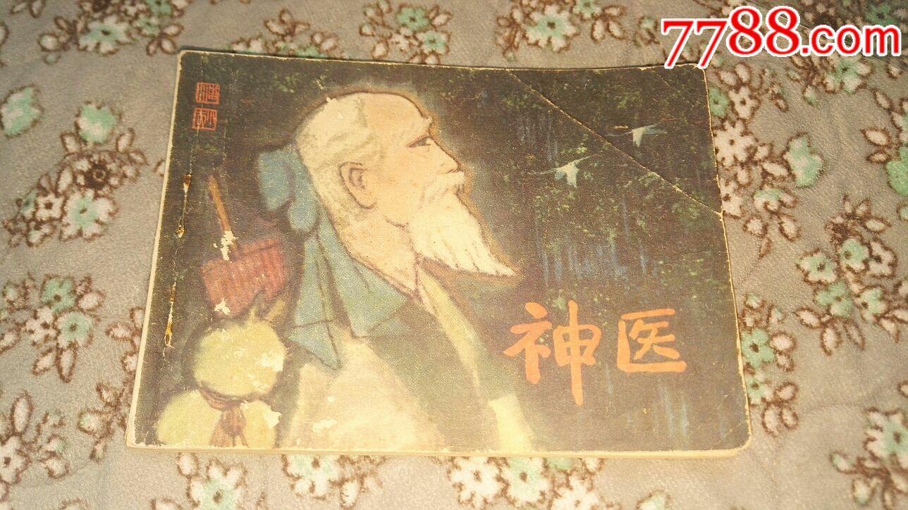 神�t江西人物故事大缺本(au19669388)_