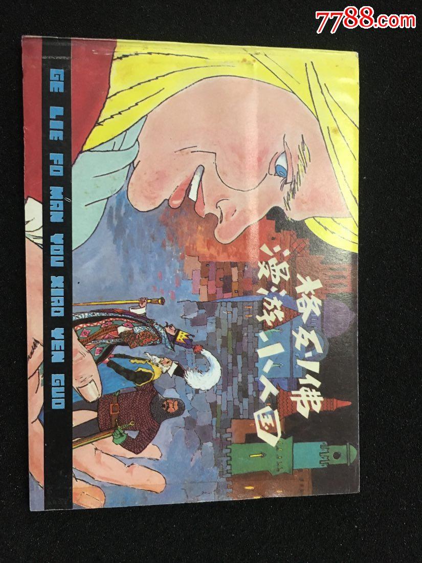 格列佛漫游小人��一(�品)(au19670117)_