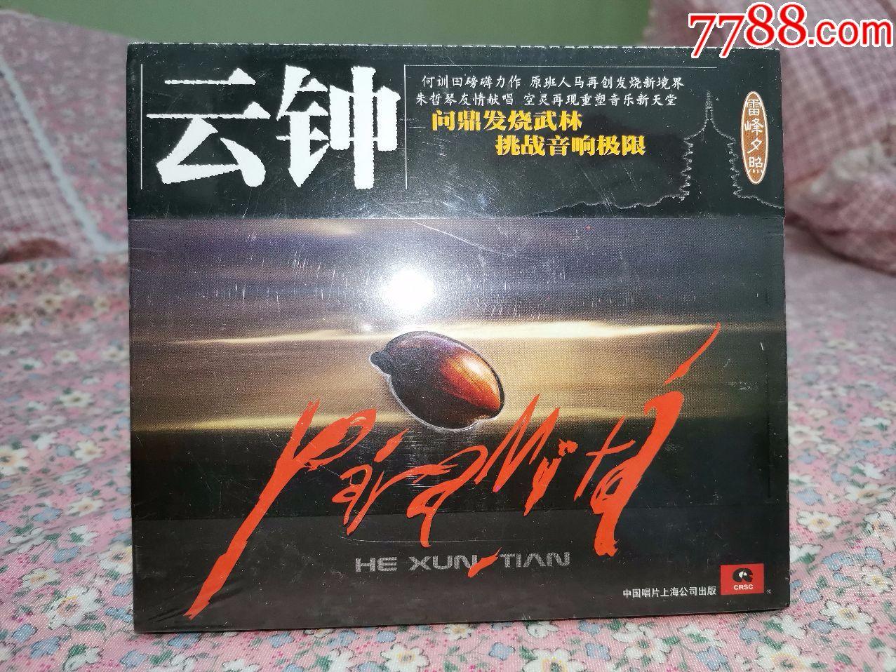 [CD]何训田,朱哲琴-《波罗密多》云钟,风潮/上海中唱正版不拆(au19670421)_