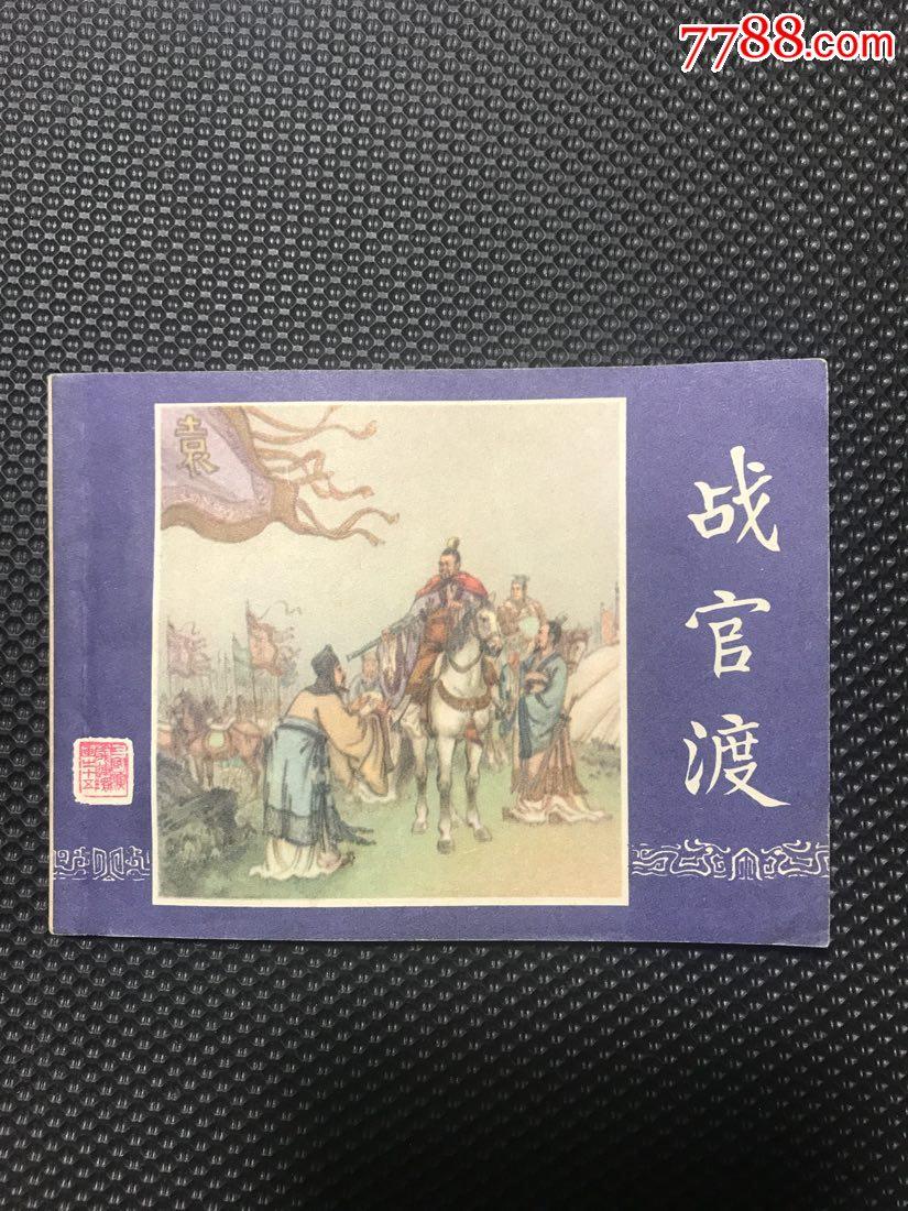战官渡(79版)(au19672019)_