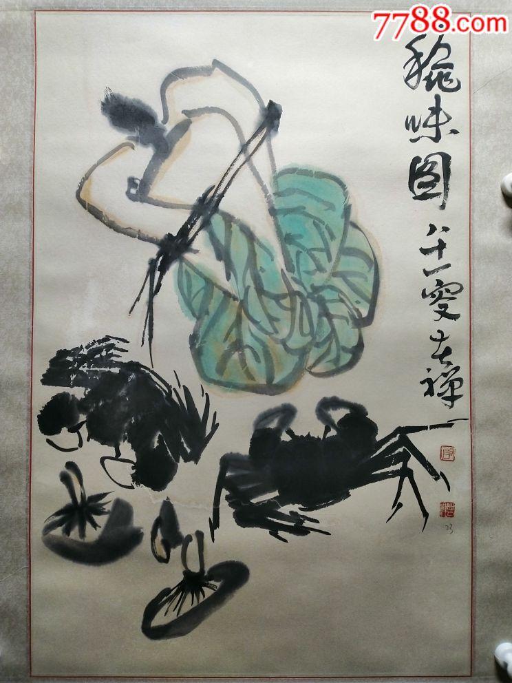 李苦�U精品����,��工精��P力老辣,低�r起拍,�g迎�炻�(au19673085)_