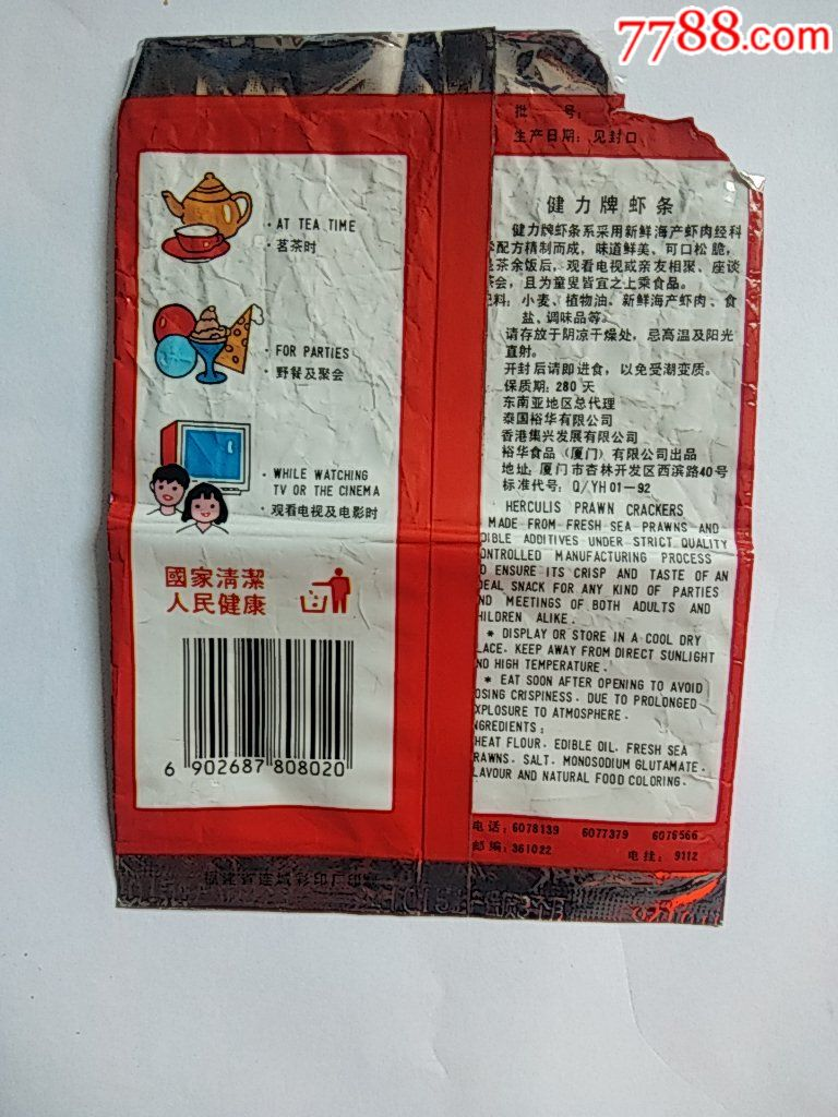 94年虾条食品袋_价格11元_第2张_