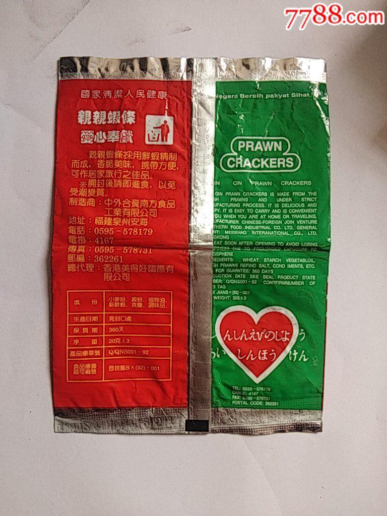 95年亲亲虾条食品袋_价格44元_第3张_
