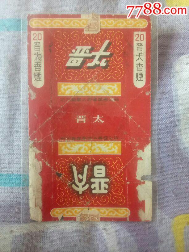 晋太,地方国营太原烟草厂出品(au19676375)_