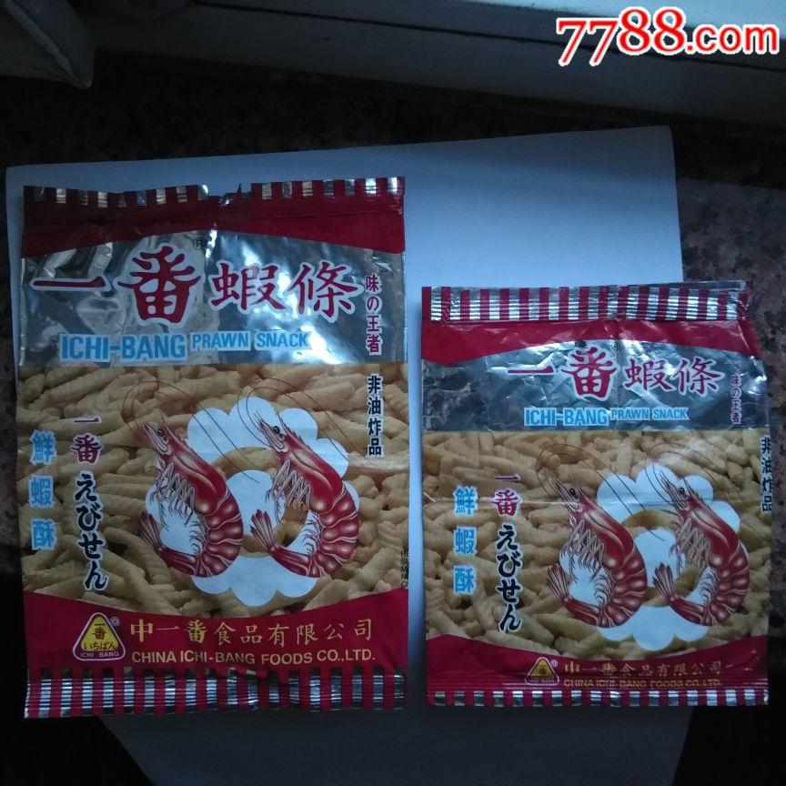 93年一番虾条食品袋(大小)一对_价格13元_第1张_