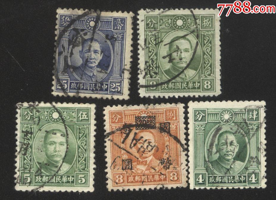 民国邮票5张(au19677408)_