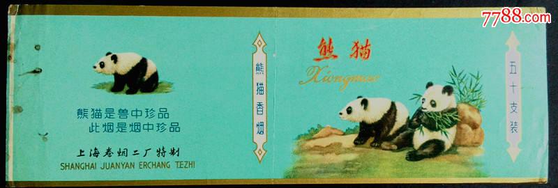 熊猫(上海卷烟二厂特制)(au19683702)_