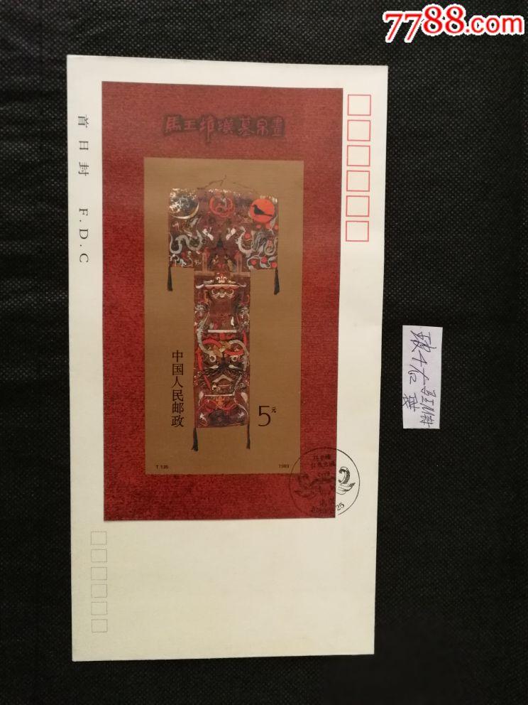 马王堆小型张邮票总公司首日封(au19682908)_