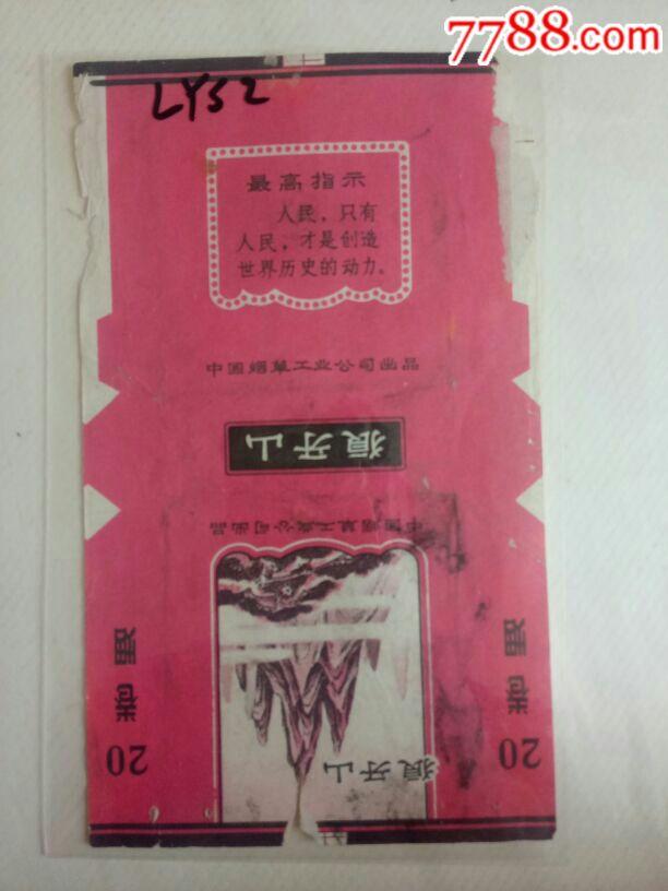 狼牙山,最高指示,中国烟草工业公司出品(au19683019)_