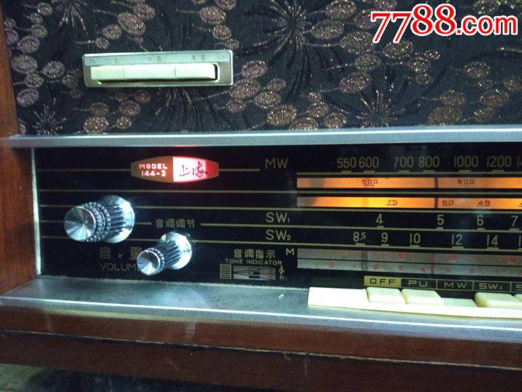 上海144-2收音机,嘎嘎新。_价格1022元_第2张_