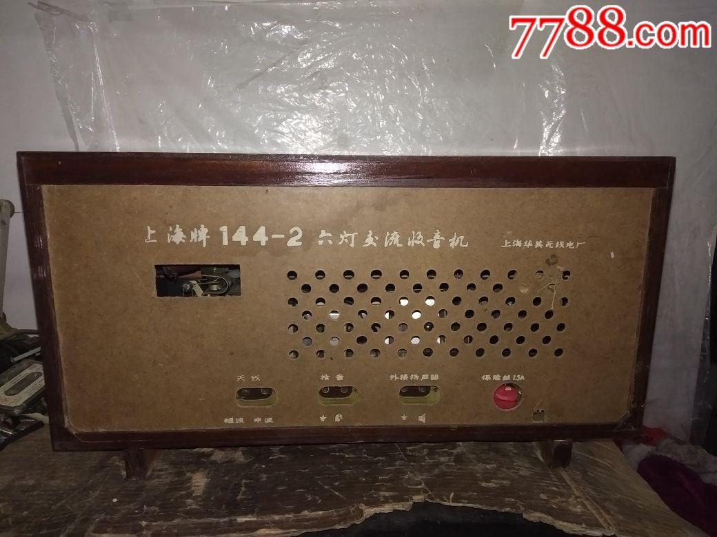 上海144-2收音机,嘎嘎新。_价格1022元_第15张_
