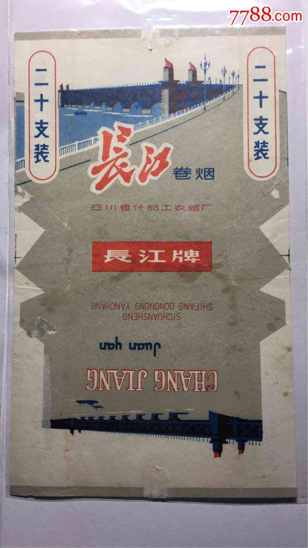 长江,拆包好品的少见,文革时期(au19695834)_