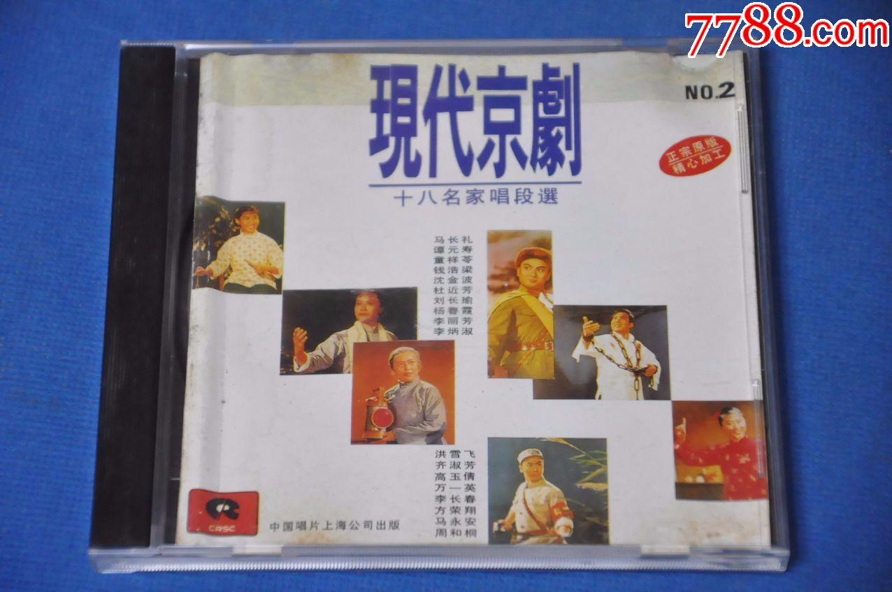 现代京剧-十八名家唱段选2――中国唱片上海公司(1994年)(au19696461)_